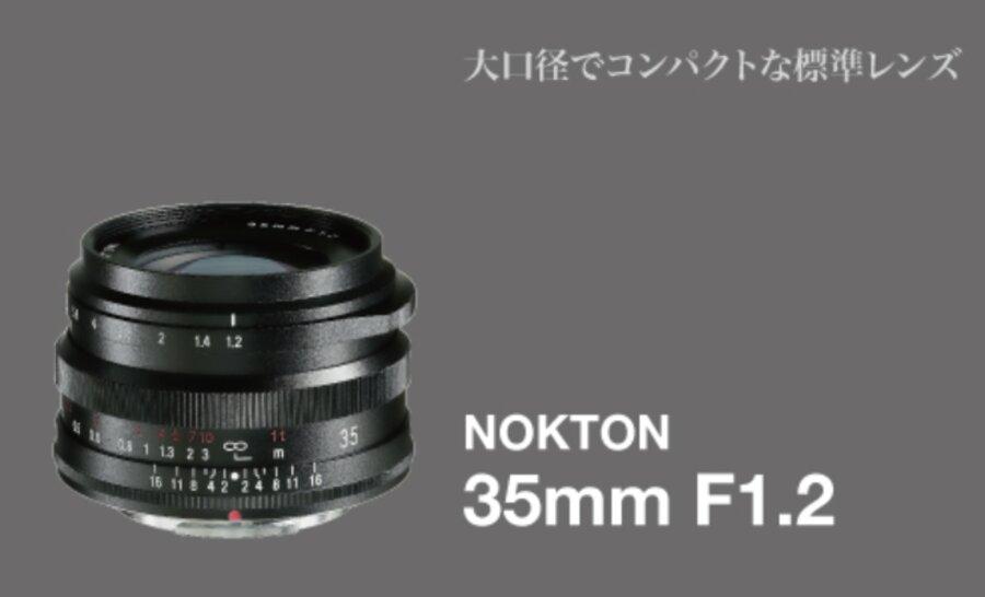 Voigtlander Nokton 35mm f/1.2 Aspherical Lens Announced for Fujifilm X-mount